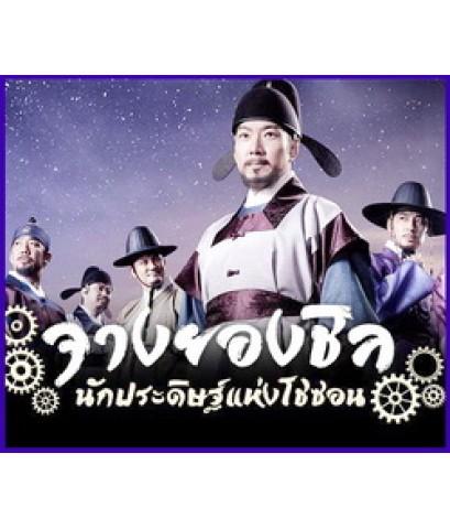 Jang Yeong Sil จางยองชิล นักประดิษฐ์แห่งโชซอน 6 DVD ภาพมาสเตอร์ โมเสียงไทย (พากย์ไทย/ซับไทย)