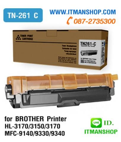 หมึกพิมพ์ โทนเนอร์ สีฟ้า TN-261 C สำหรับ BROTHER HL-3150CDN, HL-3170CDW,MFC-9140/9330/9340