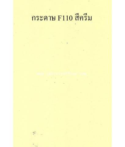 กระดาษการ์ดหอมF110สีครีม A4 180 แกรม (ห่อละ100แผ่น)