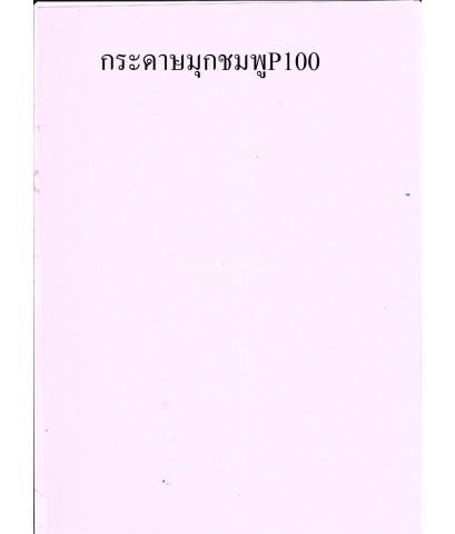 กระดาษการ์ดหอมP100สีมุกชมพู A4 180 แกรม (ห่อละ100แผ่น)
