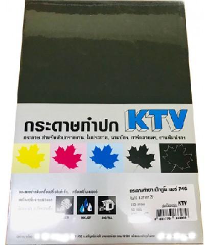 กระดาษทำปกNettuno 215 แกรม A4เบอร์746 สีดำ