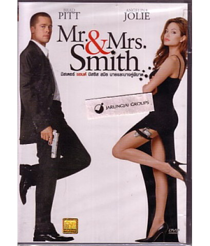 DVD มิสเตอร์แอนด์มิสซิสสมิธ นายและนางคู่พิฆาต / Mr.&Mrs. Smith