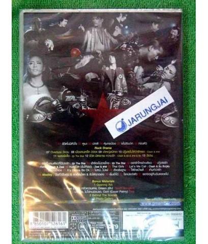 DVD CLASH ARMY ROCK CONCERT 2 ชีวิต มิตรภาพ ความรัก