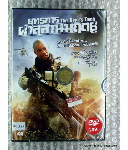DVD The Devil\'s Tomb ยุทธการ ผ่าสุสานมฤตยู CAP 20110600