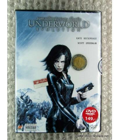 DVD สงครามโค่นพันธ์ุอสูร อีโวลูชั่น CAP 20110600