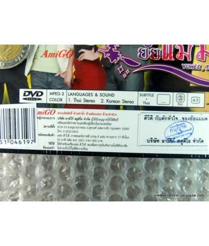 dvd กับดักหัวใจ..ของยัยแม่มด/AmiGo.