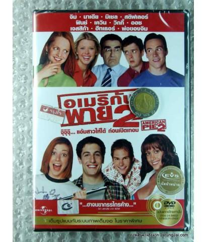 dvd อเมริกัน พาย 2 จุ๊จุ๊จุ๊..แอ้มสาวให้ได้ ก่อนเปิดเทอม (ฉบับพากย์ไทยเท่านั้น) / EVS.
