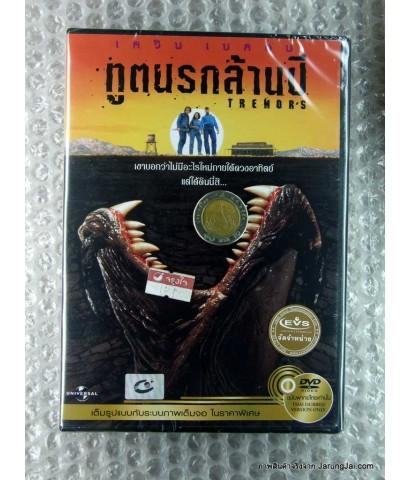 dvd Tremors-ทูตนรกล้านปี (ฉบับพากย์ไทยเท่านั้น)/ EVS.