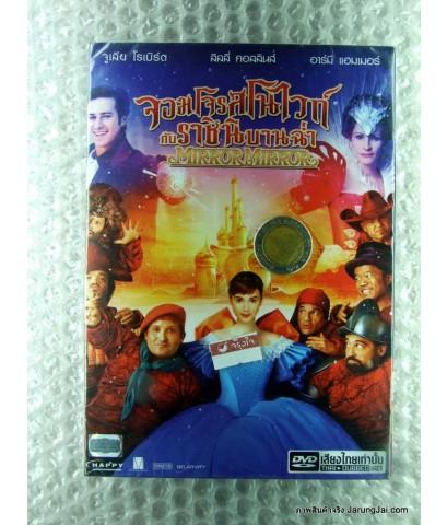 DVD Mirror Mirror:จอมโจรสโนไวท์กับราชินีบานฉ่ำ(เสียงไทยเท่านั้น)/ happy