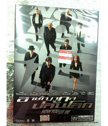 dvd Now You See Me (Thai Audio)-อาชญากลปล้นโลก (3) (พากย์ไทย) (เสียงไทยเท่านั้น)