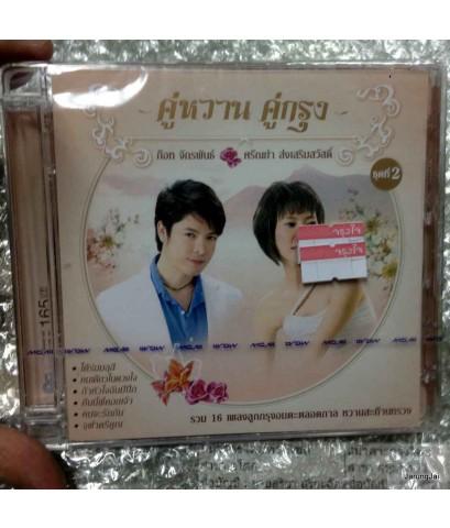CD ก๊อท - ศรัณย่า คู่หวาน คู่กรุง ชุดที่ 2 / mga