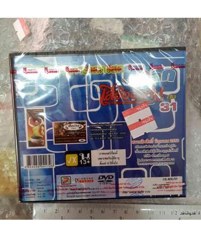 dvd เสียงอีสาน ตลก ชุด 31 / tl