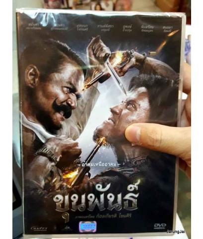 DVD ขุนพันธ์