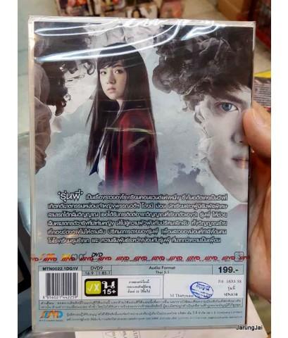 DVD รุ่นพี่