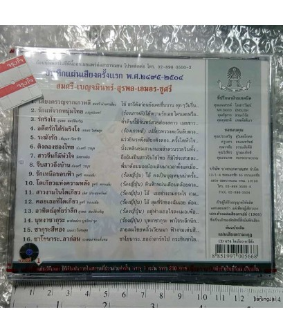 CD แม่ไม้เพลงไทย เสียงครวญจากเกาหลี โตเกียว อารีดัง