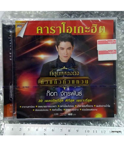 DVD ก๊อท จักรพันธ์ ที่สุดเพลงดัง หัวแก้วหัวแหวน