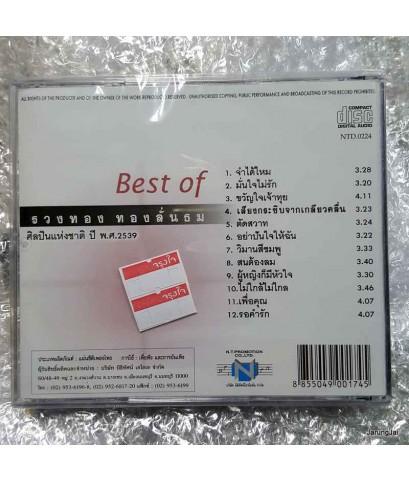 CD best of รวงทอง ทองลั่นธม /nt.