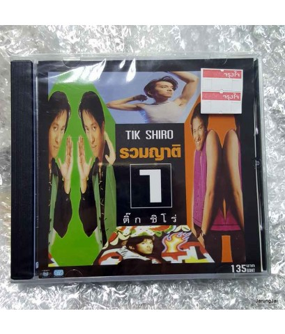 CD ติ๊ก ชิโร่ Tik shiro รวมญาติ 1 /nt.