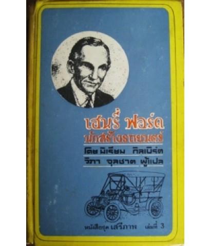 เฮนรี่ ฟอร์ด นักสร้างรถยนต์ หนังสือแปลชุด เสรีภาพ เล่มที่ ๓