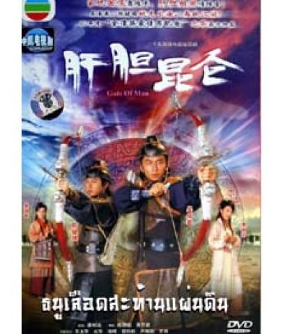 ธนูเลือดสะท้านภพ จำนวน 2 แผ่นจบ (พากย์ไทย)