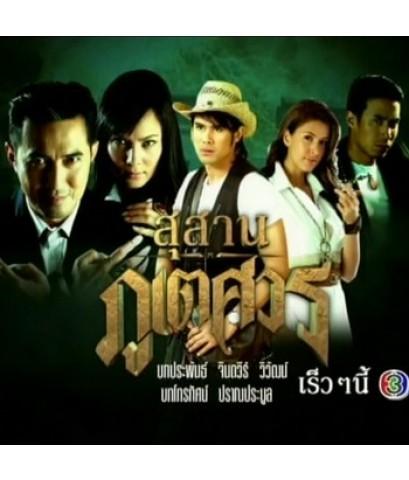 สุสานภูเตศวร ละครไทย 4 แผ่นจบ (ศรีริต้า+ต่าย ณัฐพล)