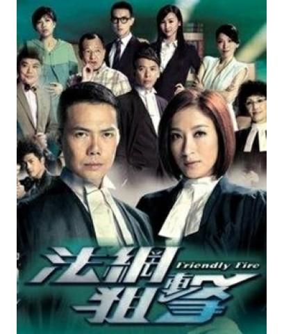 ไฟรักนักกฎหมาย Friendly Fire DVD พากย์ไทย+บรรยายไทย 5 แผ่นจบ