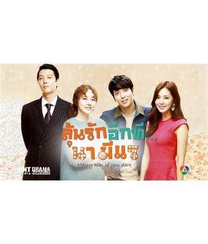 Marry Him If You Dare ลุ้นรักอีกที นามีแร DVD พากย์ไทย 4 แผ่นจบ