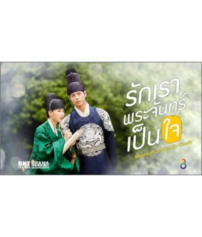 รักเราพระจันทร์เป็นใจ Moonlight Drawn by Clouds DVD พากย์ไทย+บรรยายไทย 5 แผ่นจบ