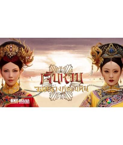 The Legend of Zhen Huan เจินหวนจอมนางคู่แผ่นดิน DVD (พากย์ไทย) 16 แผ่นจบ