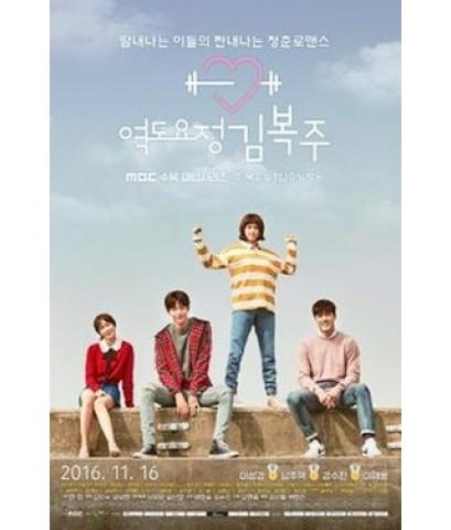 Weightlifting Fairy Kim Bok Joo /ยกกำลังรักฉบับคิมบ๊กจู DVD พากย์ไทย+บรรยายไทย 4 แผ่นจบ