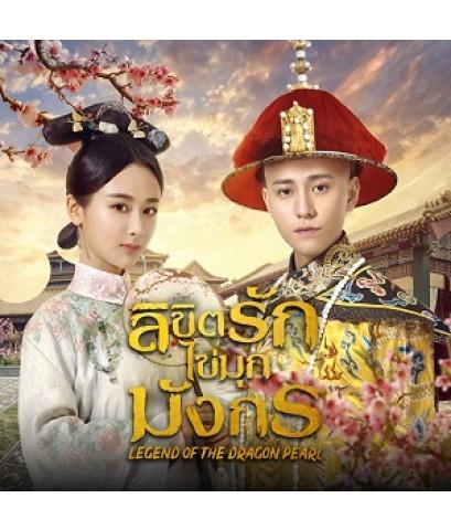 ลิขิตรักไข่มุกมังกร Legend of the Dragon Pearl ดีวีดี พากย์ไทย 10 แผ่นจบ