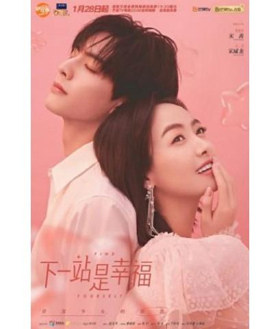 Find Yourself (2020) รักแรกของสาวใหญ่ DVD บรรยายไทย 6 แผ่นจบ Ep.1-41