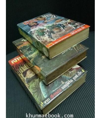 หนังสือชุดตึกดิน ทรัพย์ในดิน,สายโลหิต,บ้านแตก