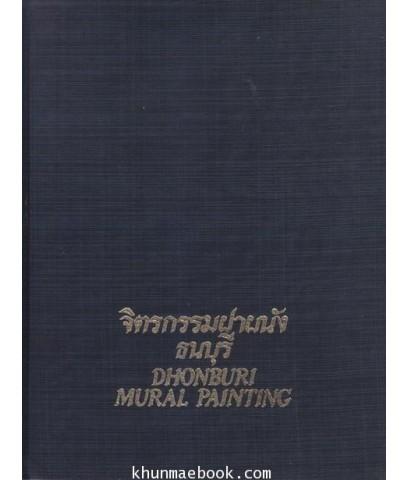 จิตรกรรมฝาผนังธนบุรี (Dhonburi mural painting)