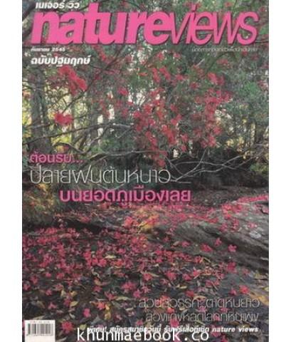นิตยสาร Nature Views ปีที่ 1 ฉบับที่ 1