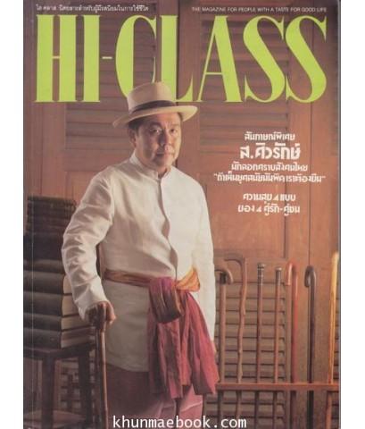 Hi-Class ปีที่ 2 ฉบับที่ 27