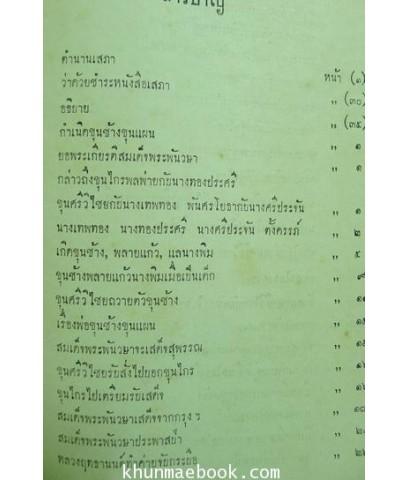 ขุนช้าง-ขุนแผน ฉบับหอสมุดแห่งชาติ (พ.ศ.2493)