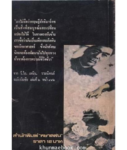 ลัทธิมารฺกซต่อสู้คัดค้านลัทธิฉวยโอกาส,ลัทธิแก้
