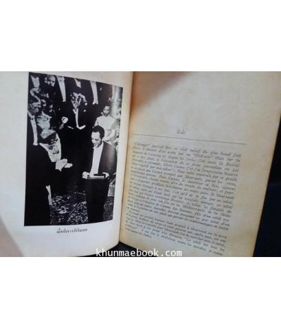 คนนอก (L\'Etranger) *หนังสือแห่งศตวรรษ*