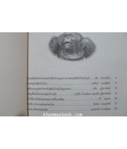 สูจิบัตร 30 ปีการอนุรักษ์สัตว์ป่าไทย(2เล่ม)
