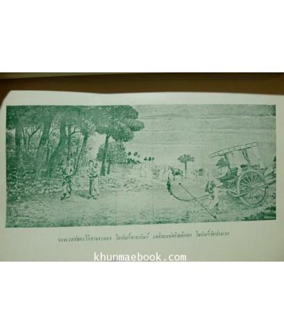 เทศน์มหาชาติ ฉบับมีภาพประกอบ
