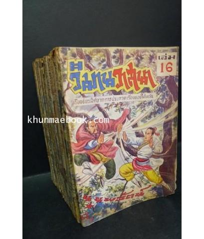 วิมานวาสนา (16เล่มจบ)