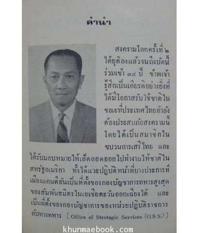 จดหมายเหตุของเสรีไทย จาก พระพิศาลสุขุมวิท