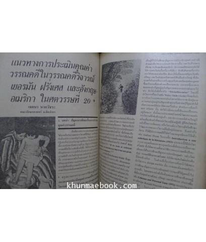 วารสารธรรมศาสตร์ ปีที่12 เล่มที่ 1 มีนาคม 2526