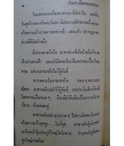 ประกาศิตจอมทรนง ( 6 เล่มจบ ) แปลโดย ว.ณ เมืองลุง