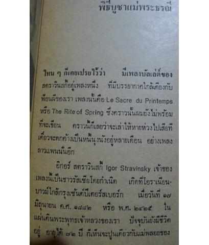 บรรเลงรมย์ เล่ม 2 (พิมพ์ครั้งที่1 ใช้ชื่อว่า กลางกรุง)