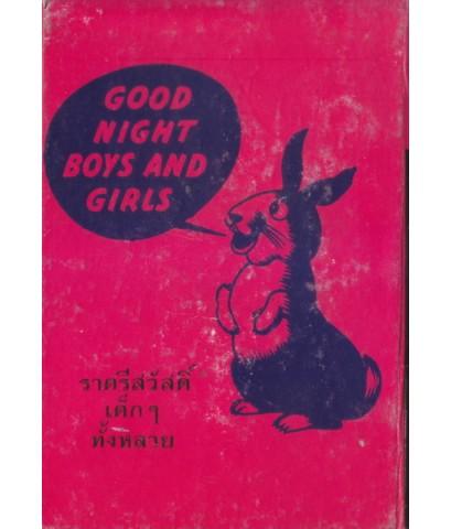 เรื่องสำหรับเด็กเล่ม 5 (Bedtime Storeis-5)