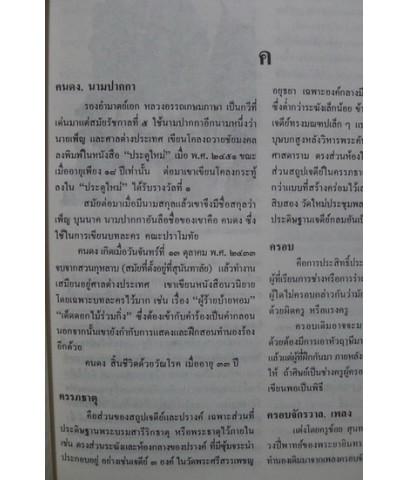 พจนานุกรมศิลป (แก้ไขปรับปรุง)