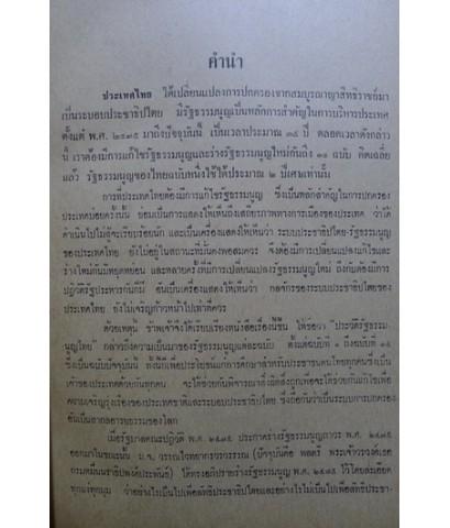 ประวัติรัฐธรรมนูญไทย ฉบับแรก พ.ศ.๒๔๗๕ ถึงฉบับปัจจุบัน