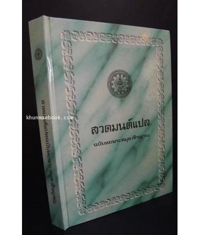 สวดมนต์แปล ฉบับหอพระสมุดวชิรญาณ ร.ศ.๑๒๘ **พิมพ์ตามต้นฉบับเดิม